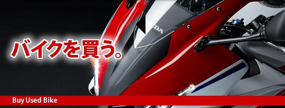 アウトレットバイク 大阪