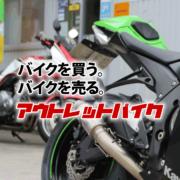 アウトレットバイク大阪